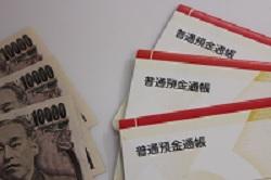 お札と通帳250pix.jpg