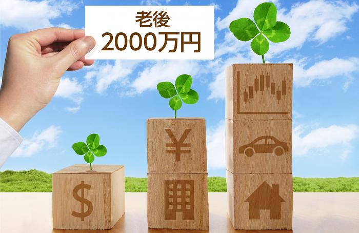 老後2000万円700pix.png